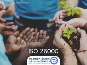 دوره آموزشی استاندارد ISO 26000