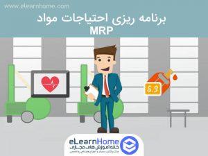 دوره آموزشی برنامه ریزی احتیاجات مواد MRP