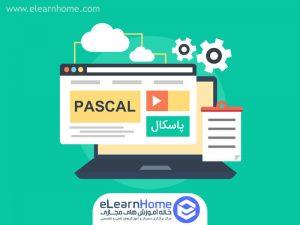 دوره آموزشی زبان برنامه نویسی پاسکال