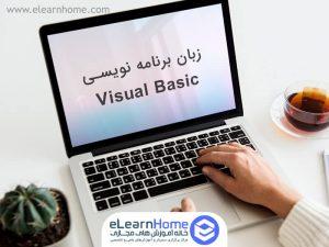 دوره آموزشی زبان برنامه نویسی visual basic