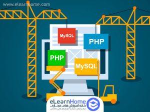 دوره آموزشی طراحی سایت با PHP و MySQL