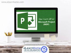 دوره آموزشی نرم افزار مدیریت پروژه MSP