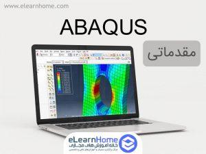 دوره آموزشی نرم افزار ABAQUS (مقدماتی)