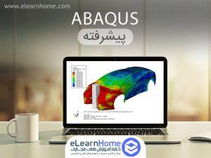 دوره آموزشی نرم افزار ABAQUS (پیشرفته)