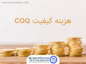 دوره آموزشی هزینه کیفیت COQ