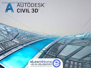 دوره آموزشی AUTOCAD CIVIL 3D