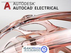 دوره آموزشی Autocad Electrical