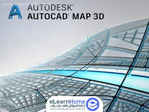 دوره آموزشی Autocad Map 3D