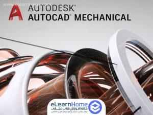 دوره آموزشی Autocad Mechanical
