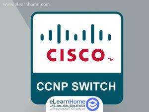 دوره آموزشی CCNP SWITCH