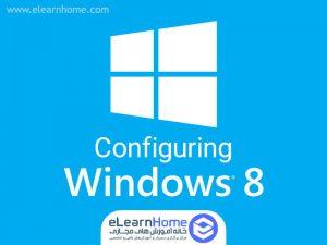 دوره آموزشی Configuring Windows 8
