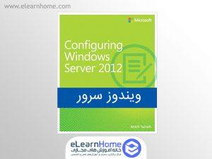 دوره آموزشی Configuring Windows Server