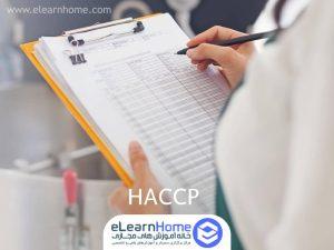دوره آموزشی HACCP تجزیه و تحلیل خطر و کنترل نقاط بحرانی