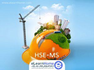 دوره آموزشی HSE-MS (سیستم مدیریت ایمنی و بهداشت شغلی)