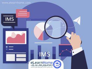 دوره آموزشی IMS (سیستم مدیریت یکپارچه)