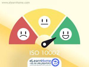 دوره آموزشی ISO 10002 استاندارد رسیدگی به شکایات مشتری
