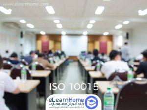 دوره آموزشی ISO 10015 استاندارد مدیریت موثر فرآیند آموزش