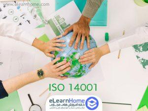 دوره آموزشی ISO 14001 استاندارد مدیریت زیست محیطی