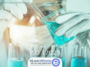 دوره آموزشی ISO 17025 استاندارد تایید صلاحیت آزمایشگاه ها