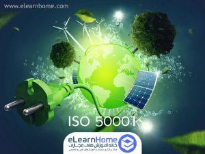 دوره آموزشی ISO 50001 استاندارد مدیریت انرژی