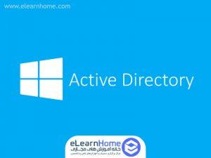 دوره آموزشی Windows Server Active Directory Configuration