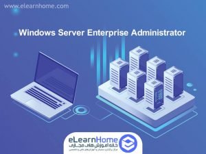 دوره آموزشی Windows Server Enterprise Administrator