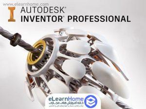 دوره آموزشی autodesk inventor