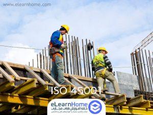 دوره آموزشی iso 45001 استاندارد مدیریت ایمنی و بهداشت شغلی