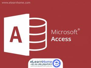 دوره آموزشی microsoft access