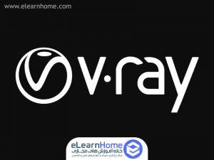دوره آموزشی v-ray
